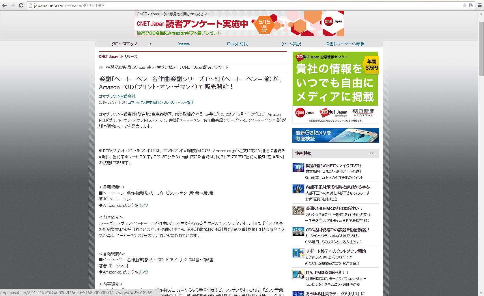 cnet.co.jp