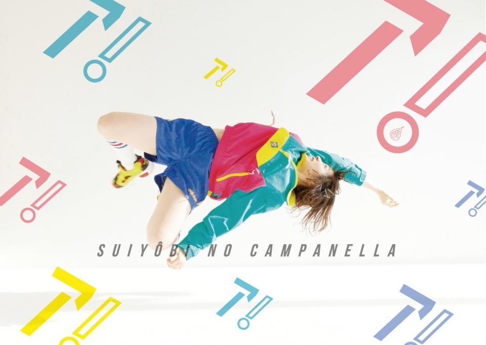 FM #20_Suiyobi