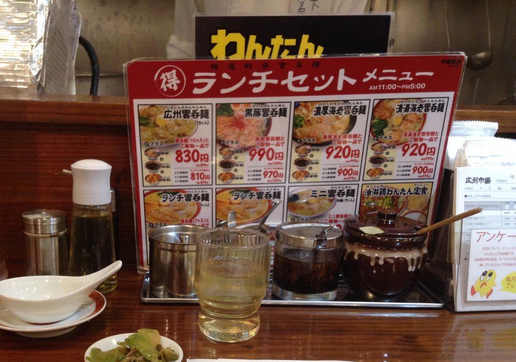 wantan_menu